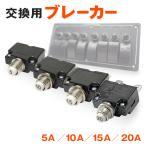 スイッチパネル専用 修理/メンテ用 換えブレーカ 5A 10A 15A