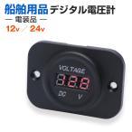 デジタル 電圧計 24v 12v用 船 車 重機などの電圧確認