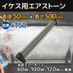 いぶきエアストーン セラミック製 直径50×500 粒度#150 微粒泡 いけす 活魚 水槽 エアーポンプ用