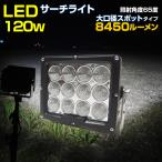 作業灯 ワークライト サーチライト LED led 送料無料 大口径スポットタイプ 120w 12v 24v 兼用 13ヵ月保証