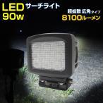 作業灯 ワークライト サーチライト LED led 送料無料 広角&拡散タイプ 90w 12v 24v 兼用◆13ヵ月保証