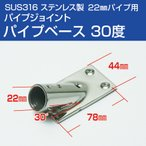 オーニング テント 自作用 SUS316 ステンレス ベース 30度 22mmパイプ用 取付金具