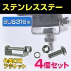 ║ю╢╚┼Їе╣е╞б╝ SUS316 е╣е╞еєеье╣ LED ║ю╢╚┼Ї═╤е╓еще▒е├е╚ 4╕─е╗е├е╚