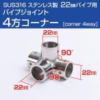 オーニング テント 自作用 SUS316 ステンレス コーナー 四方ジョイント 22mmパイプ用 取付金具