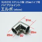 オーニングテント自作用 SUS316 ステンレス エルボL型ジョイント 25mmパイプ用 取付金具