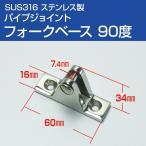 オーニング テント 自作用 SUS316 ステンレス フォークベース90度 取付金具