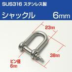 シャックル 6mm D型 SUS316 ステンレス