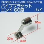 ハンドレール 手摺 自作用 スタンション パイプブラケット ハイタイプ エンド 60° SUS316 ステンレス 25mmパイプ用
