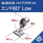 SUS316 ステンレス パイプブラケットエンド 60度 25mmパイプ用 取付金具