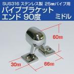 ハンドレール 手摺 自作用 スタンション パイプブラケット ミドルタイプ エンド 90° SUS316 ステンレス 25mmパイプ用