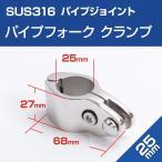 SUS316 е╣е╞еєеье╣ е╤еде╫ епещеєе╫ ┴е╟ї е▄б╝е╚ екб╝е╦еєе░ ╝л║ю═╤ 25mm е╤еде╫═╤ ╝ш╔╒╢т╢ё