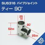 オーニングテント自作用 SUS316 ステンレス ティーT字90度ジョイント 25mmパイプ用 取付金具
