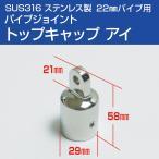 オーニング テント 自作用 SUS316 ステンレス キャップアイ 22mmパイプ用 取付金具