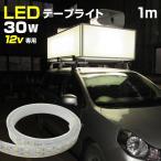 LED テープライト 作業灯 船のデッキライト 12v 1m 30w 防水 126LED 漁 船舶 ボート 船 行灯 看板 選挙 の照明に