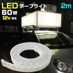 LED е╞б╝е╫ещеде╚ ║ю╢╚┼Ї ┴ед╬е╟е├енещеде╚ 12v 2m 60w ╦╔┐х 252LED ╡∙ ┴е╟ї е▄б╝е╚ ┴е ╣╘┼Ї ┤╟╚─ ┴к╡є д╬╛╚╠└д╦