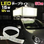 LED テープライト 船 作業灯 明るくて使いやすい!! 船用作業灯/照明 12v専用 50cm 15w 防水 62LED◆13ヵ月保証