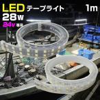 LED テープライト 作業灯 船のデッキライト 24v 1m 28w 防水 120LED ボート 漁船の照明に 影が出来にくく明るくて使いやすい 13ヵ月保証
