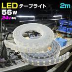 LED テープライト 作業灯 船のデッキライト 24v 2m 56w 防水 240LED ボート 船の照明に