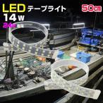 LED テープライト 作業灯 船のデッキライト 24v 50cm 14w 防水 60LED 漁 船舶 ボート 船 行灯 看板 選挙 の照明に