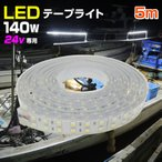 LED テープライト 船 作業灯 明るくて使いやすい!! 船用作業灯/照明 24v専用 5m 140w 防水 600LED◆13ヵ月保証