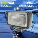 ワイド照射のHID作業灯 12/24v兼用 55w 晴れの日に最適な6000ケルビン バルブ交換可 税込