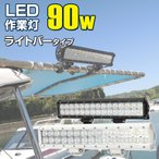 作業灯 ワークライト 集魚灯 LED led 船 90w