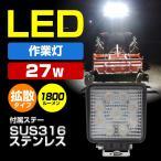 作業灯 ワークライト デッキライト LED led 船