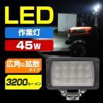 作業灯 LED ワークライト 投光器 45w 24v 12v 兼用 拡散タイプ 防水 船 デッキライト 集魚灯 前照灯