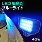 LED 集魚灯 イカ釣り 夜釣り 24v 12v 兼用 45w 青 拡散タイプ