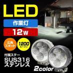 作業灯 LED バックライト フォグランプに ミニサイズ 12w 24v 12v 兼用 広角スポット SUS316 - 2,580 円