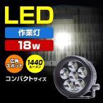 LED 作業灯 広角スポット 18w 小型サイズ 12v 24v
