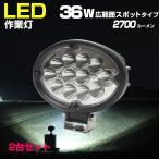 作業灯 LED 36w ワークライト 投光器 24v 12v 兼用 スポットタイプ 防水 CREE トラクター 前照灯 2台セット