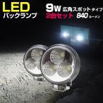 作業灯 ワークライト バックランプ LED 超ミニサイズLED作業灯