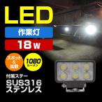 作業灯 ワークライト バックランプ LED led LED作業灯