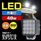 作業灯 LED ワークライト 船 集魚灯 デッキライト 48w 24v 12v 兼用 狭角拡散タイプ SUS316 ステー付き