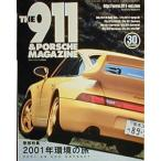 ポルシェマガジン No.030 2001年環境への旅