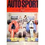 オートスポーツ1991/04/01号 国内外ラリー選手権