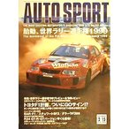 ケイズガレージ ヤフー店で買える「オートスポーツ1999/02/15号 WRC 99プレビュー、98レビュー」の画像です。価格は190円になります。