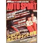 オートスポーツ2003/06/26号 ル・マン24時間レポート