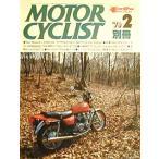 別冊モーターサイクリスト 1979/02 SR400&500/トライアンフT140V/DT250