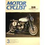 別冊モーターサイクリスト 1986/03 スピリット・オブ・ドゥカティ