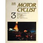 別冊モーターサイクリスト 1991/03 ビューエルRS1200と2台のH-D