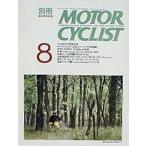 別冊モーターサイクリスト 1991/08 The80sの国産名車