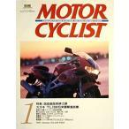 別冊モーターサイクリスト 1997/01 国産絶版車紳士録/TL1000S