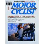 別冊モーターサイクリスト 1999/01 国産ビッグオフロードモデルの現在