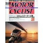 別冊モーターサイクリスト 2000/02 250ccスクーター4車