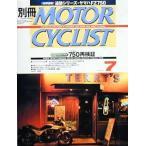 別冊モーターサイクリスト 2000/07 750再検証