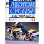 別冊モーターサイクリスト 2000/11 4ヶ国、7つの個性派ネイキッド