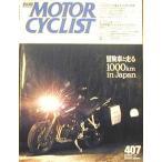 別冊モーターサイクリスト 2012/09 〜mid70's 甘美なるCB改の世界