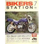 バイカーズステーション 1991/07 ゼファー750/スポーツスター